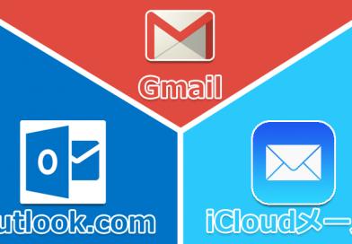 ウェブメール「Gmail」「Outlook.com」「iCloudメール」を比較、おすすめはどれ?