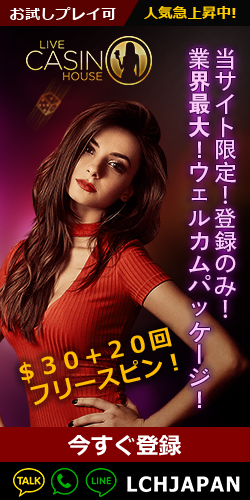 LiveCasinoHouse Japan
